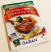 店頭用リーフレットに「ローズマリー香る生ハムとブラックオリーブたっぷりロールチキン」のレシピを1品掲載いただきました